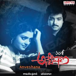 Anveshana (1985)