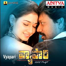 Vyapari