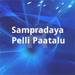 Sampradaya Pelli Paatalu