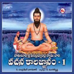 Vachana Kala Gnanam