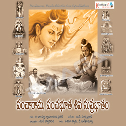 Pancharama, Panchabhutha Shiva Suprabhatham