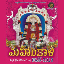 Mahankali Jatara 2013