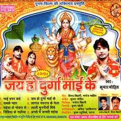 Jai Ho Durga Mai Ke