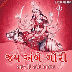 Jai Ambe Gauri - Aarti Ane Bhajan
