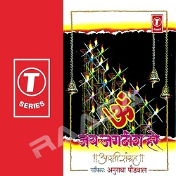 Om Jai Jagdish Hare - Aarti Sangrah