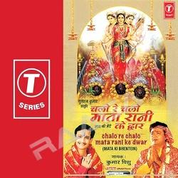 Chalo Re Chalo Mata Rani Ke Dwar