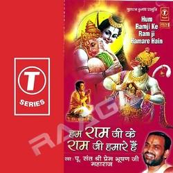 Hum Ram Ji Ke Ram Ji Hamare Hai
