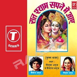 Raat Shyam Sapne Mein Aaye