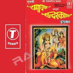 Ramayan Sunderkand