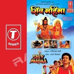 Shiv Mahima (1992)