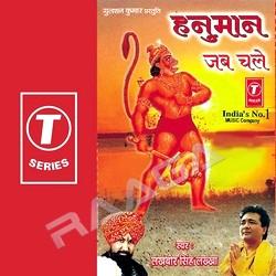 Hanuman Jab Chale