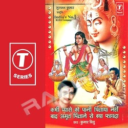 Kabhi Pyase Ko Pani Pilaya Nahin Baad Amrit Pilane Se Kya Phayeda