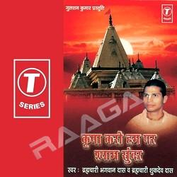 Kripa Karo Hum Par Shyam Sunder