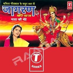 Jaagran Ki Raat (Mata Ki Bhetein)