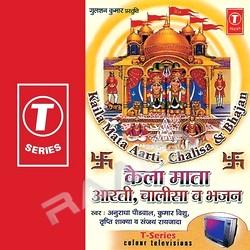 Kaila Mata Aarti Chalisa And Bhajan