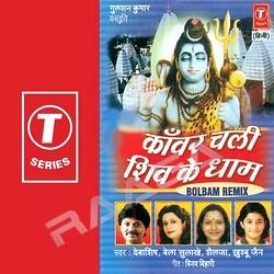 Kaanwar Chali Shiv Ke Dhaam (Bolbam Remix)