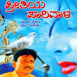 Prithiya Parivala