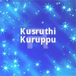 Kusruthi Kuruppu