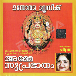 Amme Suprabhatham
