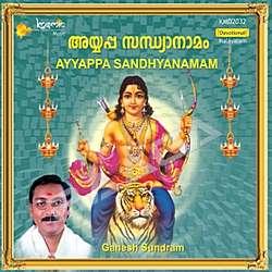 Ayyappa Sandhyanamam