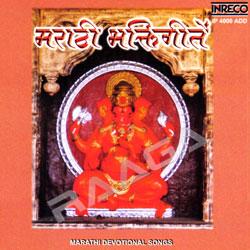 Marathi Devotional Songs