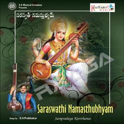 Saraswathi Namasthubyam