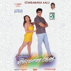 Vivaramana Aalu