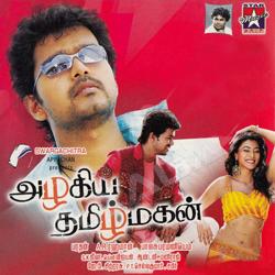 Azhagiya Tamilmagan