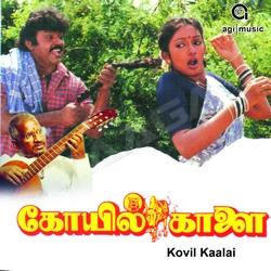 Kovil Kaalai