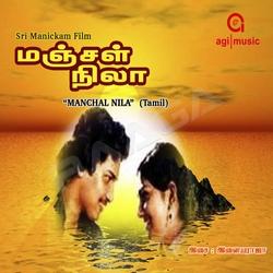 songs download manjal nila songs by illayaraja raaga   tamil songs