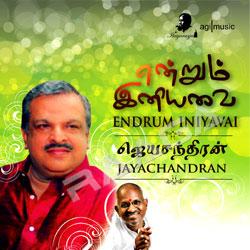 Endrum Iniyavai - Jayachandran (Vol 1)