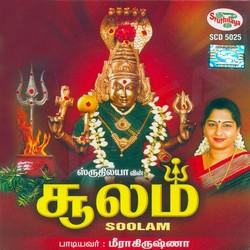 Soolam