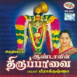 Thiruppavai All 30 Songs in Tamil with Meaning