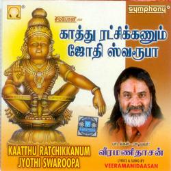 Kaathu Ratchikannum Jyothi Swaroopa