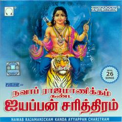 Nawab Rajamanickam Kanda Ayyappan Charitram