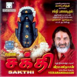 Sakthi - Veeramani Dasan
