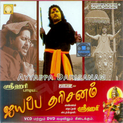 Ayyappa Darisanam