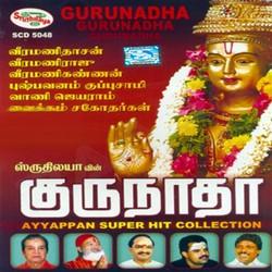 Gurunadha - Vol 3