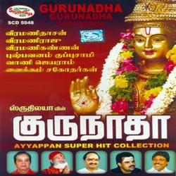 Gurunadha - Vol 7
