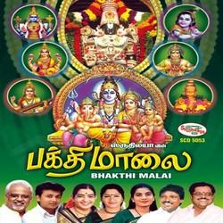 Bhakthi Malai - Vol 1