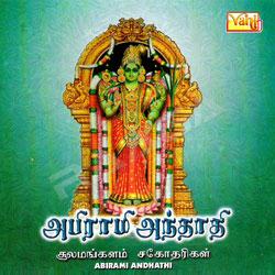 Abirami Andhadhi - Sulamangalam Sisters