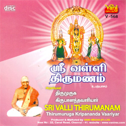 Sri Valli Thirumanam