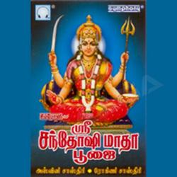 Sri Santhoshi Maatha Pooja