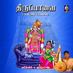 Thiruppavai - Gurucharan (Vol 1)