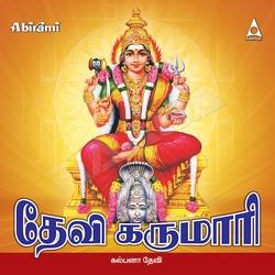 Devi Karumari
