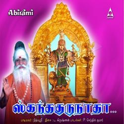 Skandagurunatha - Nithyasree