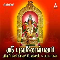 Sri Bhuvaneswari Suprabatham And Kavasam