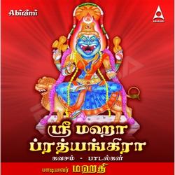 sri maha prathyangira songs by ac dinakaran raaga   tamil songs