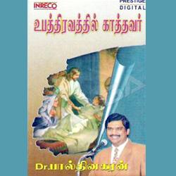 Ubathiravathil Kaathavar