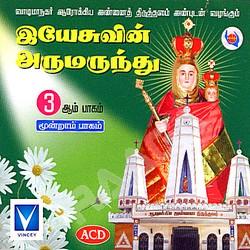 Yesuvin Arumarunthu - Vol 3